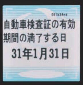 車検シール(検査標章)