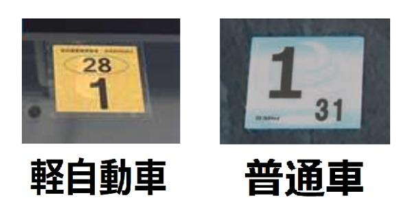 軽自動車と普通車の車検シール