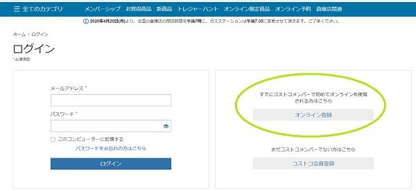 オンラインマイアカウント登録の方法1