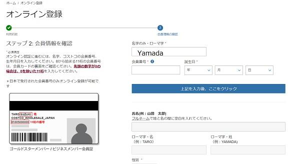オンラインマイアカウント登録の方法2