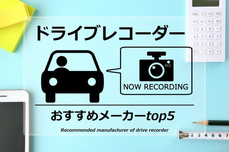 ドライブレコーダーおすすめメーカー