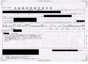登録識別情報通知書