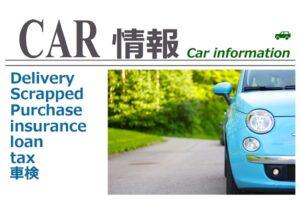 カテゴリー CAR情報