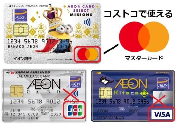コストコで使えるカード