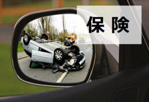 自動車保険 記事一覧