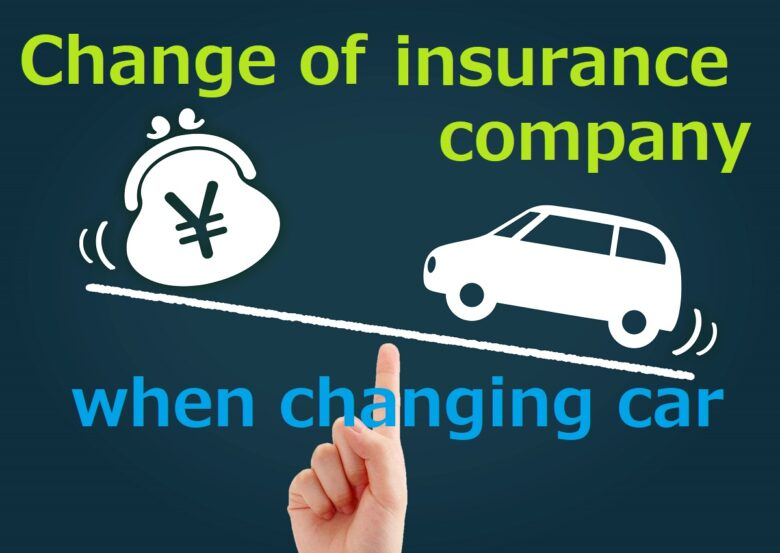 車交換時の保険会社の変更