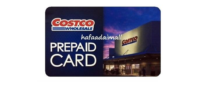 コストコプリペイドカード
