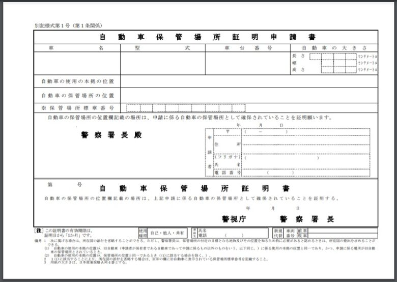 自動車保管場所証明申請書書