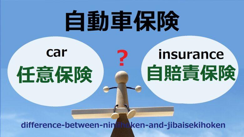 自賠責保険と任意保険の違い