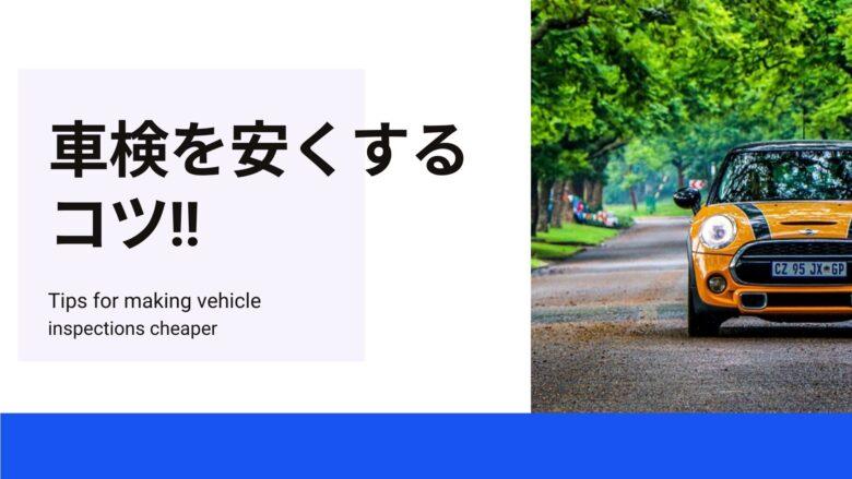 車検を安くする コツ!!