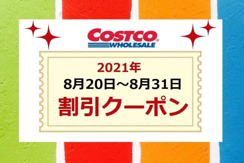 コストコクーポン20210820