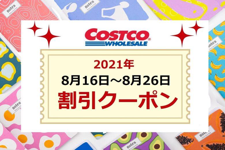 Costcoクーポン20210816