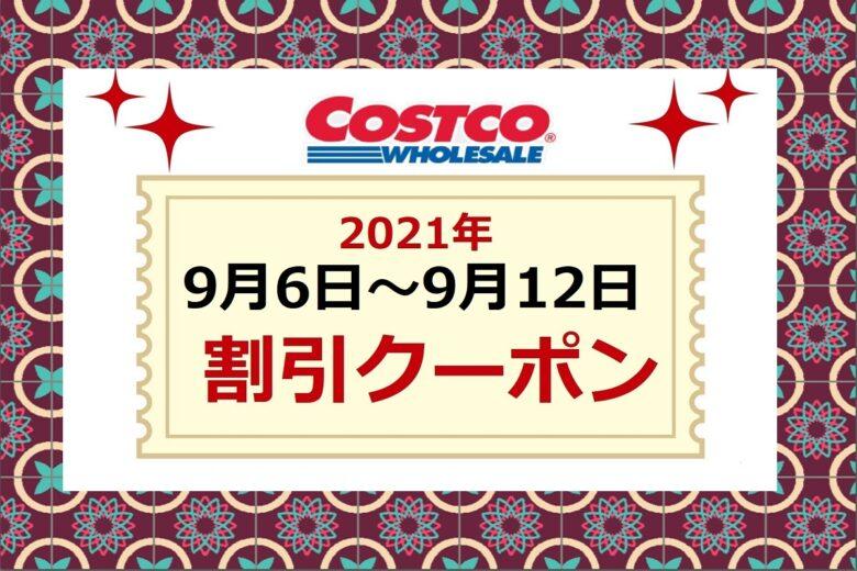 コストコアジアンフェア20210906