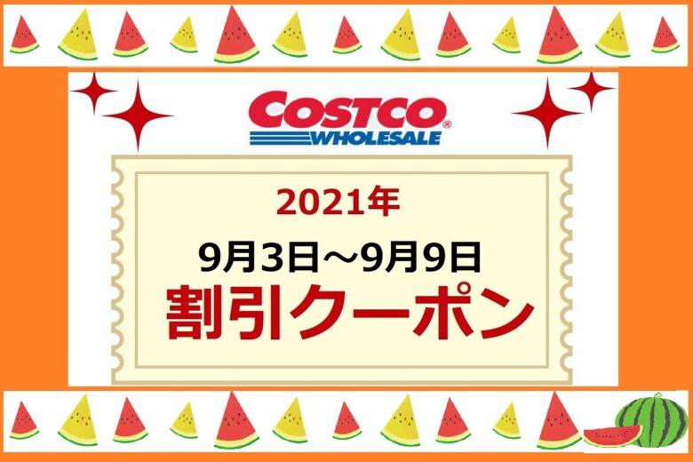コストコクーポン20210903