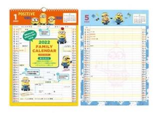 コストコクーポン20210919ファミリーカレンダー
