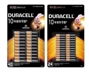 コストコクーポン20210919乾電池