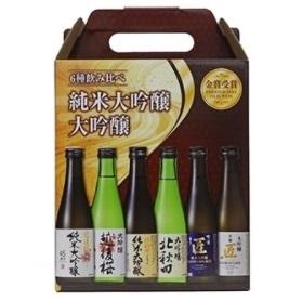 コストコクーポン20210927日本酒飲み比べ
