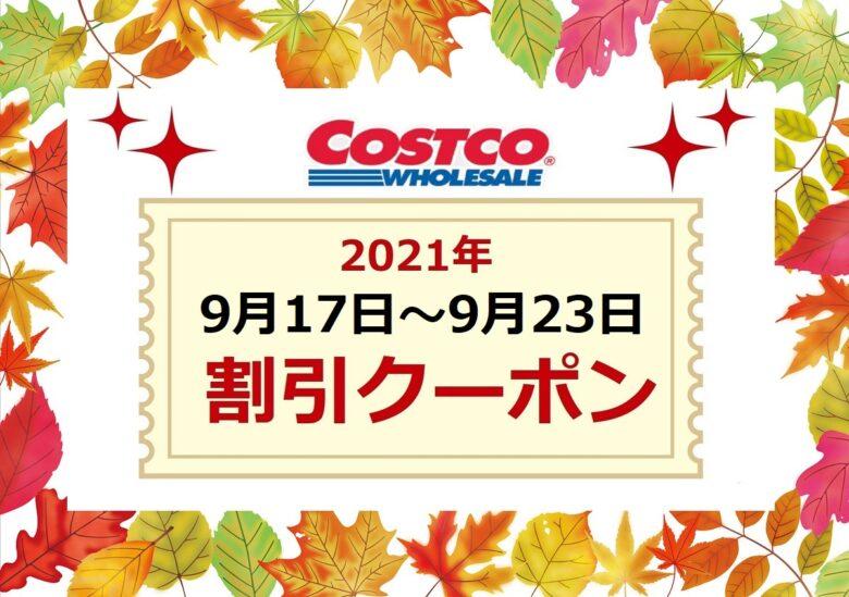 コストコ最新クーポン20210917