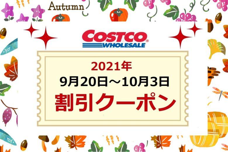 コストコ最新クーポン20210920