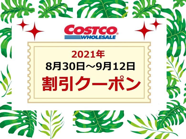 Costcoクーポン20210901