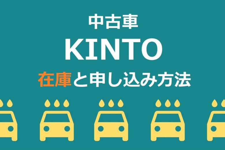 KINTO中古車