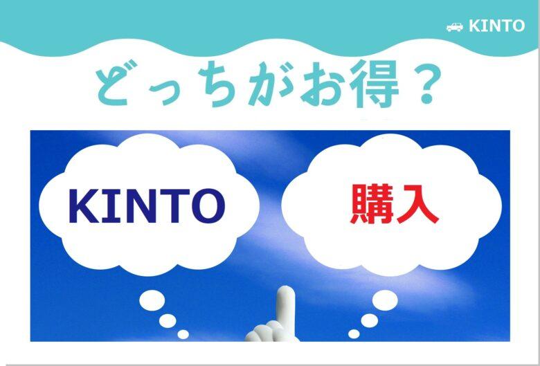 KINTO 購入とどっちがお得