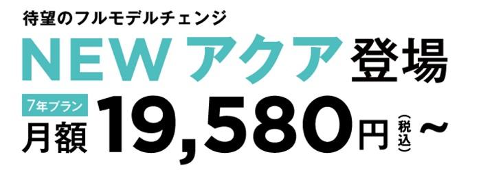 kinto新型アクア値段