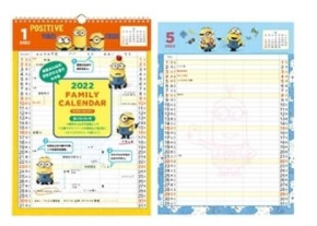 コストコクーポン20211001学研カレンダー
