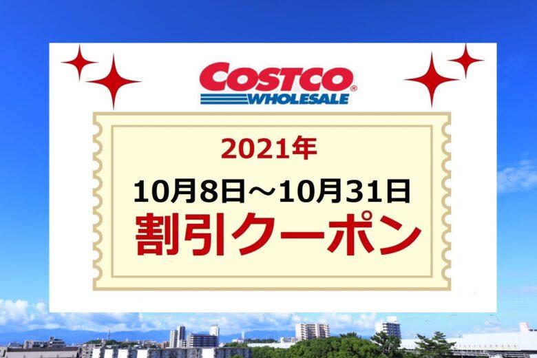 コストコクーポン20211008