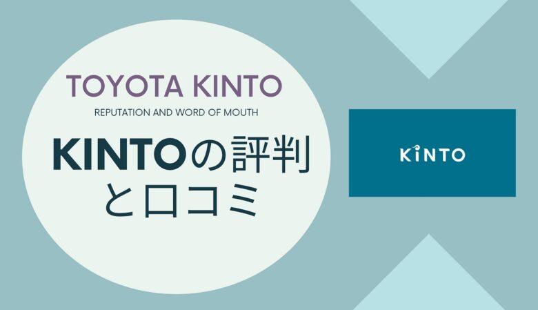 KINTOの評判と口コミ